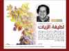 "Latifa Al Zayyat 's official website <a href=""http://www.latifaalzayyat.net"">Go to Website</a>"